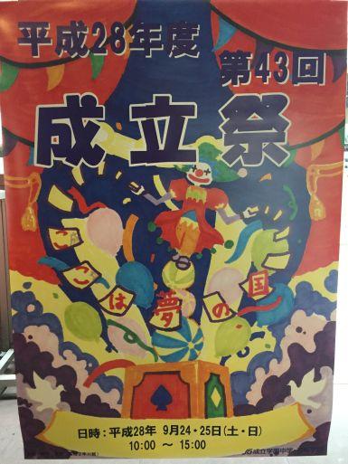 20160924_SGsai.JPG