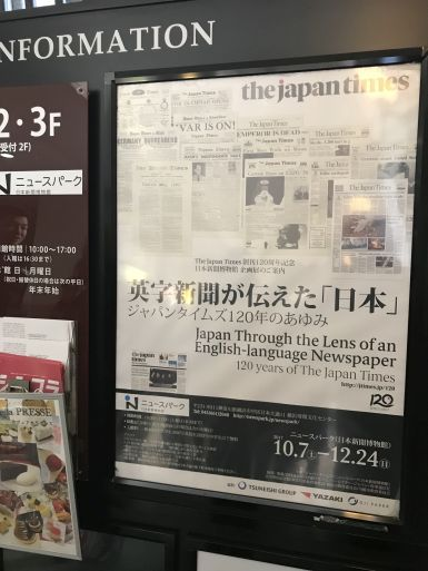 20171214%20Yokohama%20newspaper%20museum.jpg