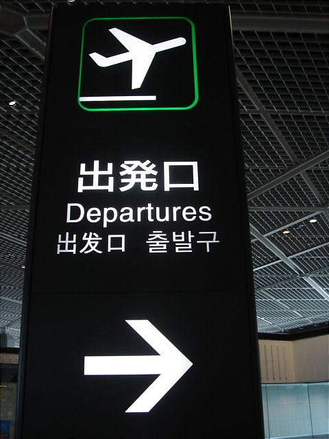 In case no one knew which way to get to the departure gates