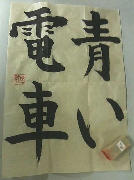 Eskild%20shodo%20and%20stamp.jpg