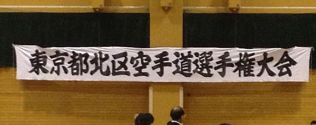 KitakuTaikai2012.jpg
