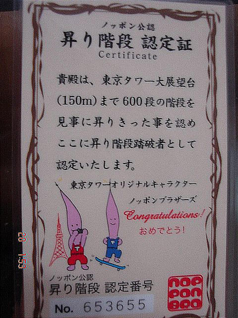 Tokyo%20Tower%20certificate.JPG